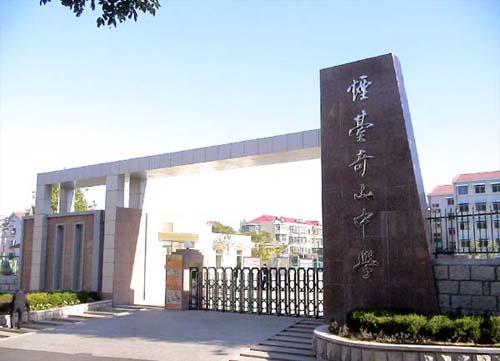 奇山中学学校大门
