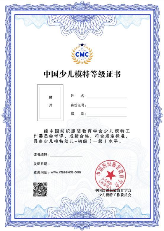 uncmc中国少儿模特等级考评,全国报名开始啦!!!—中国