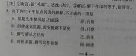 惊悚:2014重庆高考语文试题现分歧