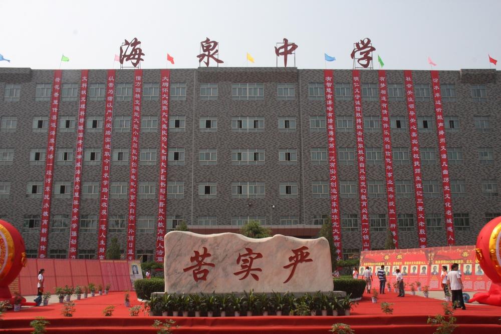 海泉中学现象研讨及总结表彰会在新绛举行