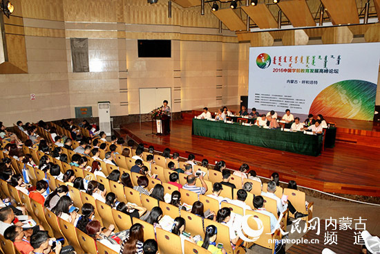 2016中国学前教育发展高峰论坛在内蒙古师范大学召开