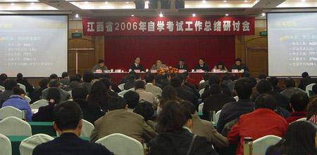 2月2日,为期一天半的江西-江西省06年自考工作总结研讨会在昌圆