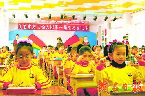 茂名市第二幼儿园进行了第一届珠心算比赛