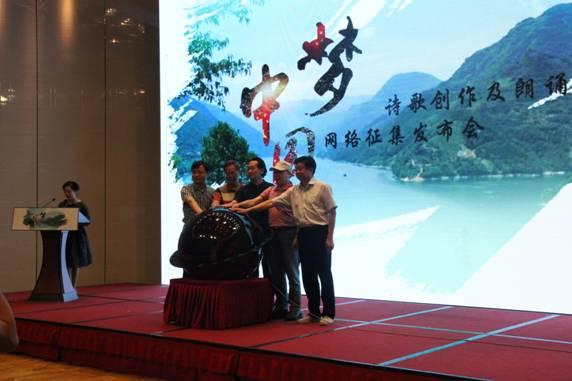 """""""中国梦""""诗歌创作及朗诵网络征集活动启动"""